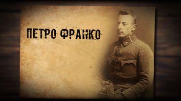 Петро Франко – перший авіатор України, науковець і спортсмен