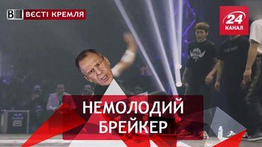 Вєсті Кремля. Слівкі. Дикі танці Лаврова. Російське божество Цар-яма