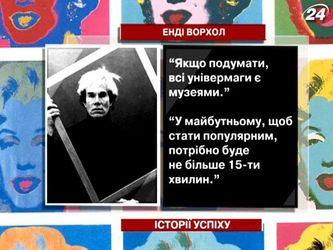 Енді Ворхол - найвідоміший художник-бунтар в історії сучасного мистецтва