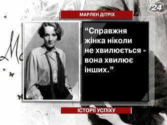 Марлен Дітріх - жінка, яка хвилювала мільйони чоловічих сердець