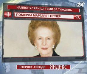 """Самой популярной темой в """"Яндексе"""" стала смерть Маргарет Тэтчер"""