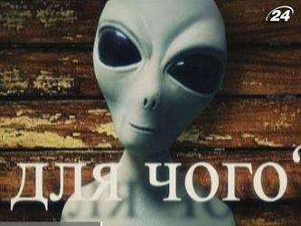 НЛО-манія: хто вигадує історії про прибульців
