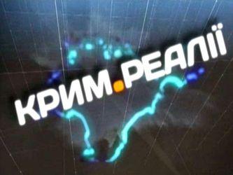 """Проект """"Крим. Реалії"""": Чи легко сьогодні потрапити чи виїхати з Криму?"""