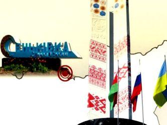 Чернігівщина – тут розташоване село, що з'єднує одразу 3 країни