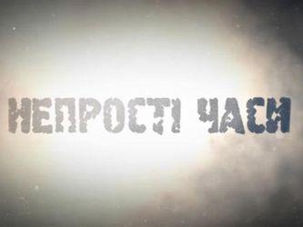 """Історія гідності: серія програм з історії України на Телеканалі """"24"""""""
