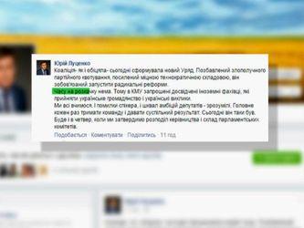 Як користувачі соцмереж коментували новообраних міністрів