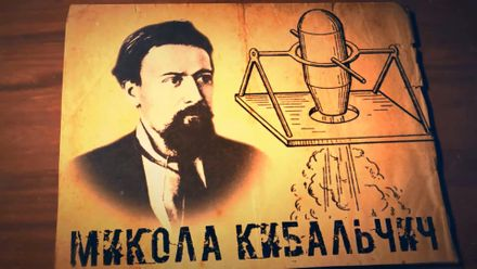 Зроблено в Україні. Винахідник з Чернігівщини першим у Російській імперії винайшов динаміт
