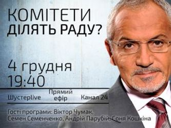 "Выпуск ""Шустер LIVE"" за 4 декабря: Комитеты делят Раду?"