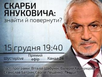 """Випуск """"Шустер Live"""" за 15 грудня. Скарби Януковича: Знайти й повернути?"""