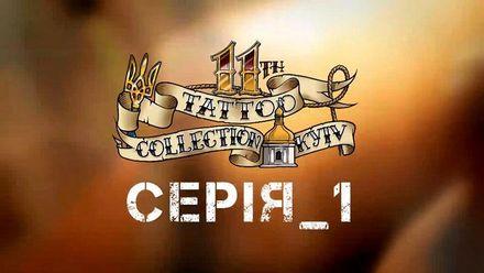 Молоді та розмальовані: фестиваль Tatoo Collection, серія 1