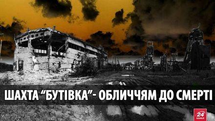"""Шахта """"Бутівка"""": крайня точка на передовій, де смерть зовсім поруч"""