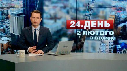 Выпуск новостей 2 февраля по состоянию на 16:00