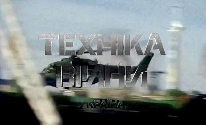 Техніка війни. Витрати України на оборону у 2015 році. Засоби для ведення війни від доброчинців