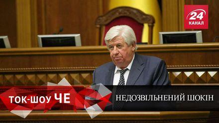 Проходной двор: хватит ли голосов за отставку Шокина и почему возвращаются министры
