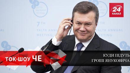 Сможет ли Украина вернуть деньги Януковича