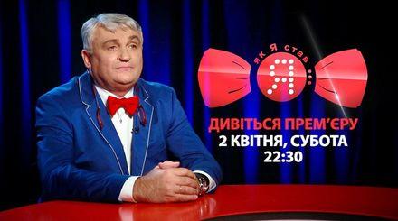 """На 24 каналі прем'єра програми """"Як я став"""""""