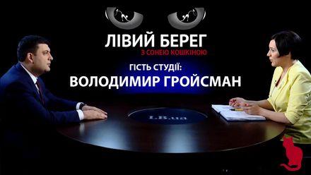 У мене є лише одне зобов'язання — перед українським народом, — Гройсман