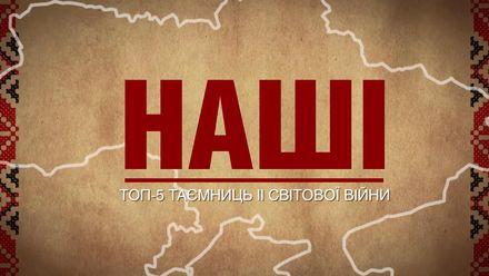 ТОП-5 таємниць Другої світової війни, пов'язані з Україною