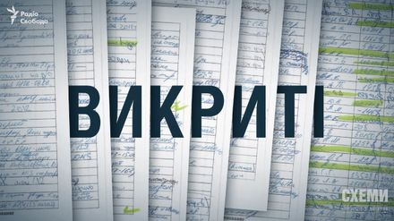 """Несподівані фігуранти """"чорної каси"""" Партії регіонів"""