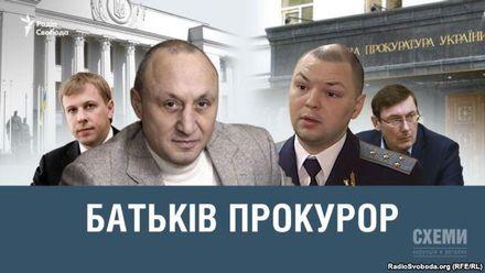 Журналісти викрили підозрілий тандем батька-нардепа та сина-прокурора
