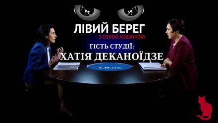 Відверте інтерв'ю з Деканоїдзе: про поліцію, політичні амбіції та чутки про відставку