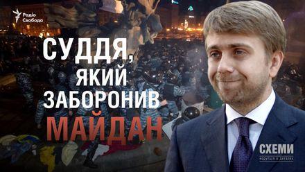 Де зараз працює суддя, який заборонив Майдан — розслідування журналістів