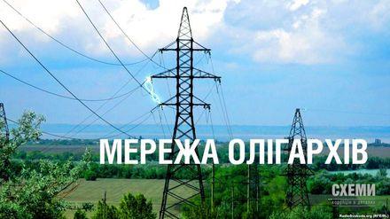Нові тарифи: чому українці повинні плати за надлишкові витрати обленерго