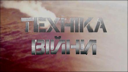 Техніка війни. Українську армію вчать за методикою кросфіту. Росія завезла на схід нові танки