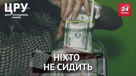 Як живуть і чим займаються найвідоміші хабарники та корупціонери країни