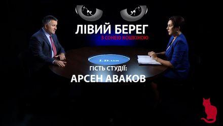 Моя амбіція – провести реформу МВС, і щоб люди в це повірили, – Аваков
