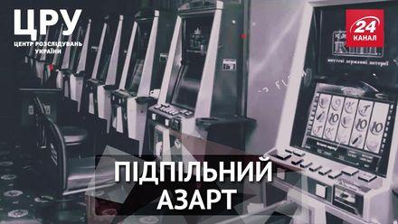 Як однорукі бандити полюють на гаманці українців