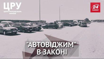 """""""Автовіджим"""" в законі: журналісти розкрили нові схеми викрадання авто"""