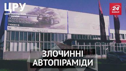 """Як українців заманюють у """"автопіраміди"""""""
