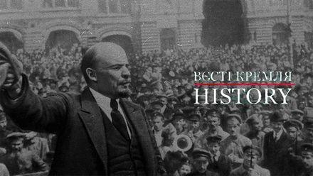 Вєсті Кремля. History. Хто насправді хотів вбити Леніна