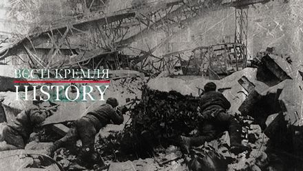 Вєсті Кремля. History. Найбільша битва в історії Другої світової війни