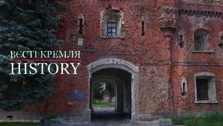 Вєсті Кремля. History. Падіння Брестської фортеці
