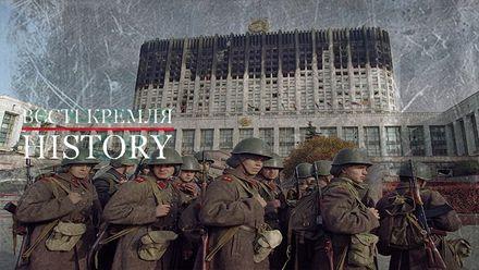"""Вєсті Кремля. History. """"Кривавий жовтень"""" 1993 року"""