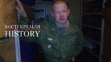 Вєсті Кремля. History. Як російський дезертир холоднокровно розстріляв вірменську сім'ю
