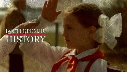 Вєсті Кремля. History. Звідки в СРСР взялись піонери