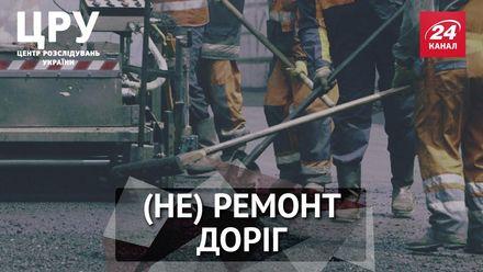 Чому в Україні погані дороги і хто на цьому наживається: розслідування журналістів