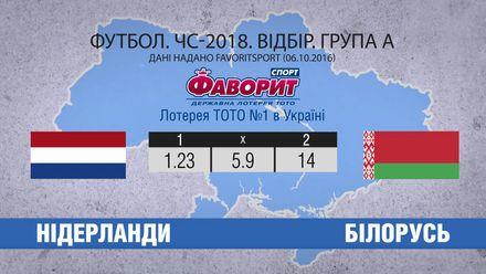 Чи зможе команда Нідерландів перемогти збірну Білорусі