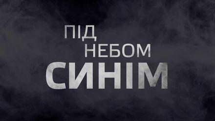 Що таке справжня війна: емоційний фільм-спогад про боротьбу на Донбасі