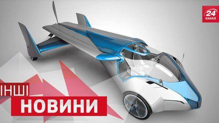 ДРУГИЕ новости. На что способны летающие машины. Работа научили потеть