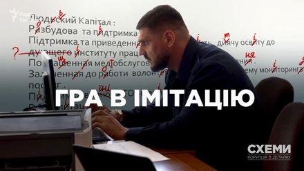 Провалений тест не завадив чиновнику очолити Миколаївщину
