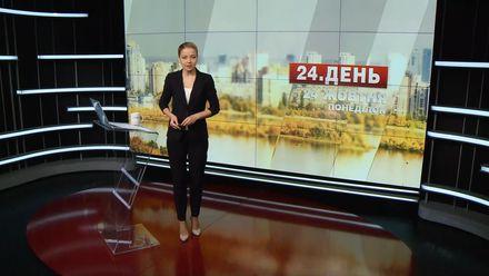 Выпуск новостей 24 октября по состоянию на 15:00