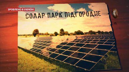 Де в Україні є унікальна для Європи сонячна електростанція