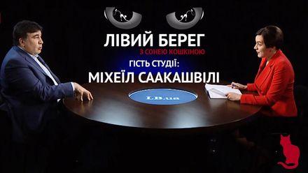 Я в Україну приїхав не гастролювати,  а зробити її наддержавою, – Саакашвілі