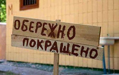 Хто заважає проведенню глибоких економічних реформ в Україні