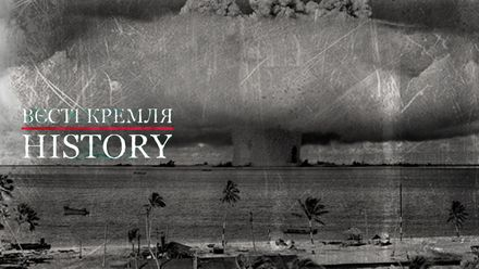 Вєсті Кремля. History. Як вдалося подолати Карибську кризу та уникнути ядерної війни