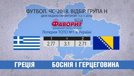 Греція проти Боснії та Герцеговини: що пророкують букмекери